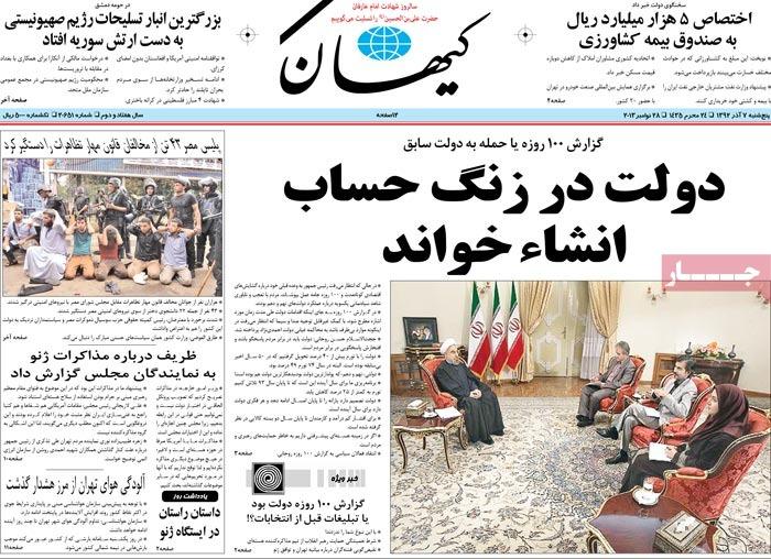 تیتر کنایهآمیز روزنامه کیهان به گزارش 100 روزه دولت