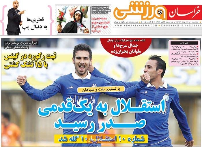 صفحه اول روزنامه ورزشی صفحه اول روزنامه های ورزشی صفحه اول روزنامه ها تیتر روزنامه ورزشی اخبار ورزشی