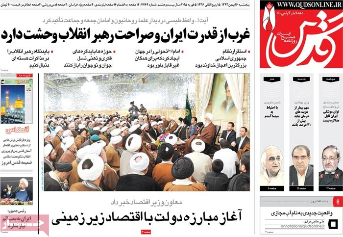صفحه اول روزنامه ها روزنامه سیاسی پیشخوان روزنامه