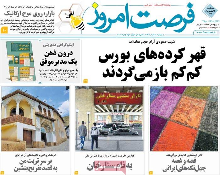 عناوین روزنامه اقتصادی صفحه اول روزنامه های اقتصادی صفحه اول روزنامه ها تیتر روزنامه اقتصادی پیشخوان روزنامه اخبار بورس