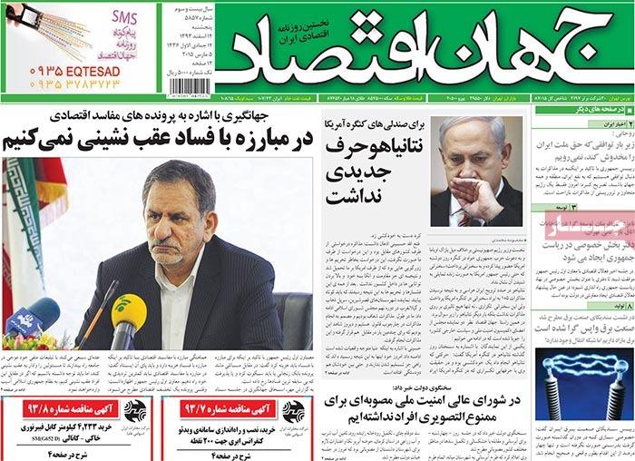 عناوین روزنامه های اقتصادی صفحه اول روزنامه های اقتصادی پیشخوان روزنامه اخبار روزنامه های اقتصادی