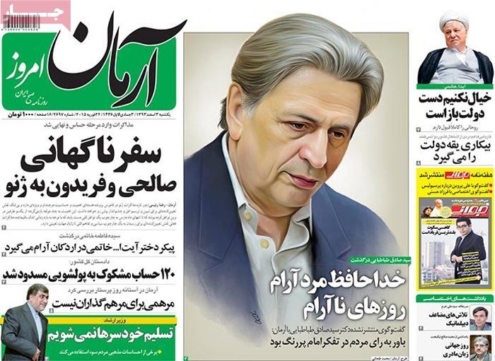 Masoud Sadr Died | Pics | Download |