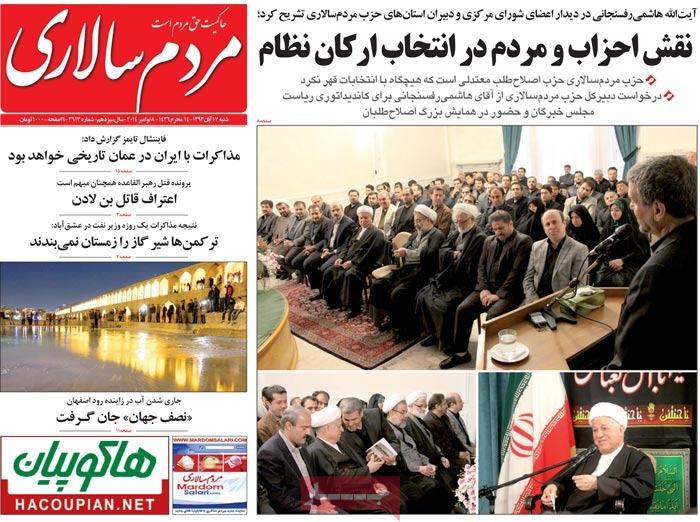 Mardomsalari Newspaper