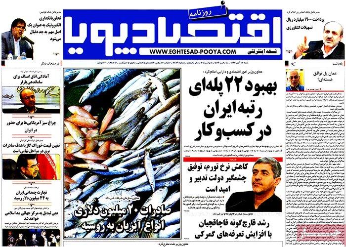 Eghtesad-e Pooya Newspaper