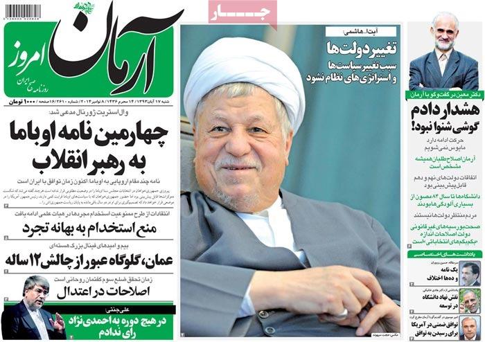 Arman Emrooz Newspaper
