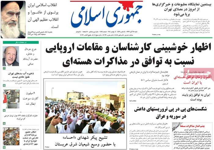 Jomhouri Islami Newspaper
