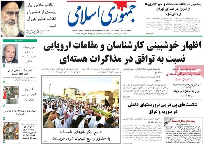 Jomhouri Islami Newspaper
