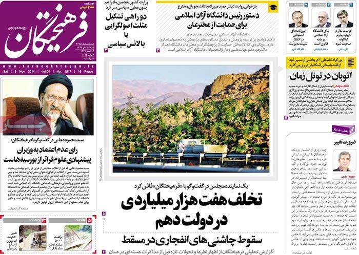 Farhikhtegan Newspaper