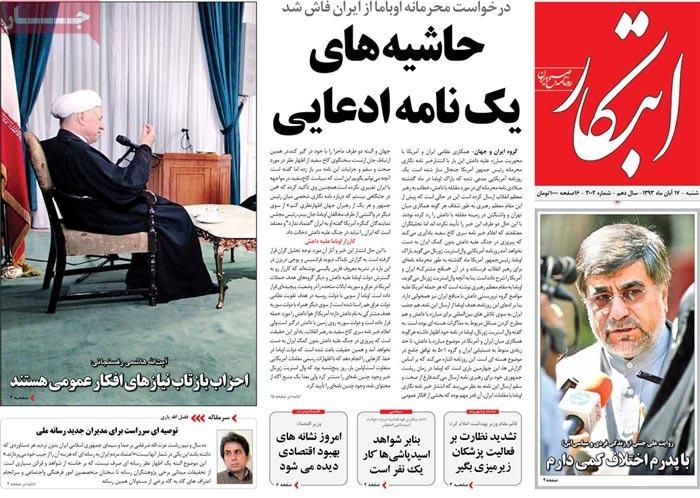 Ebtekar Newspaper