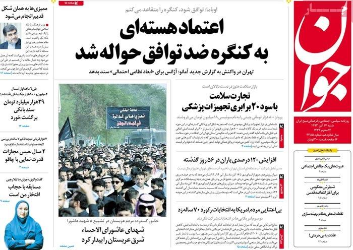 Javan Newspapert