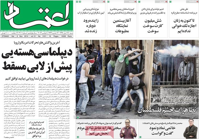 Etemad Newspaper