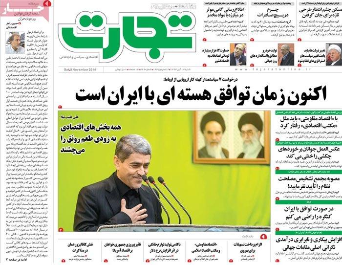Tejarat Newspaper