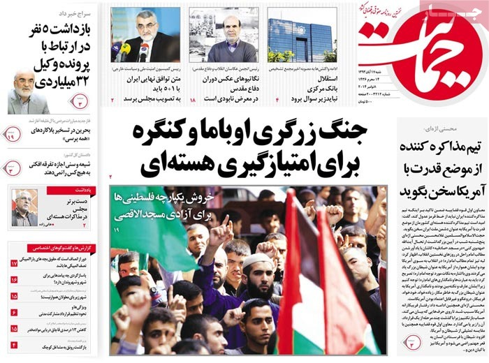 Hemayat Newspaper