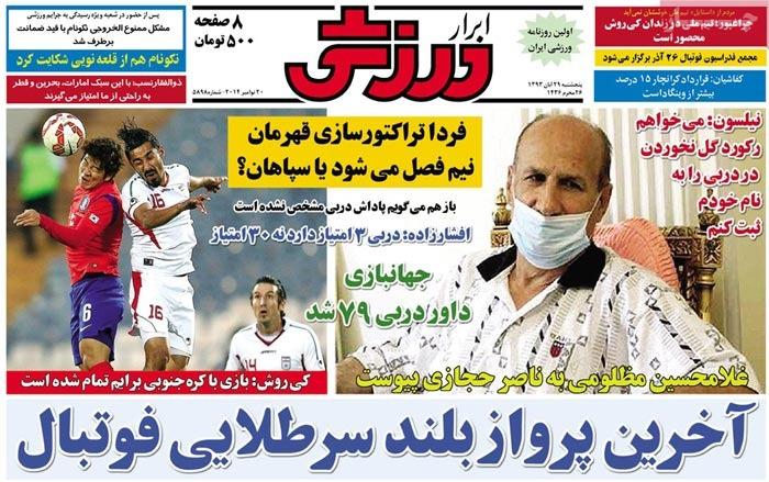 8e82ab72 روزنامه های ورزشی 29 آبان کشور / پرواز آخر سرطلایی