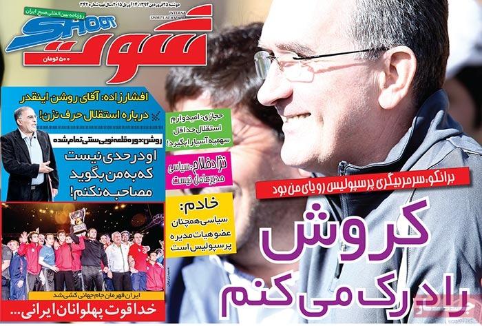 صفحه اول روزنامه ها روزنامه های ورزشی پیشخوان روزنامه