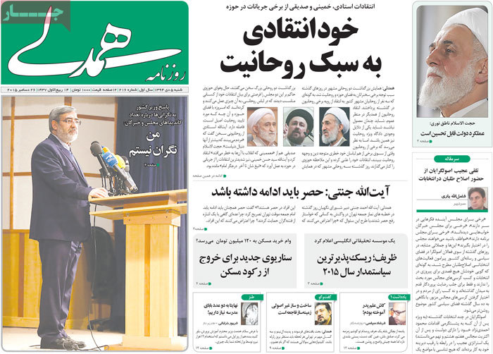 A look at Iranian newspaper front pages on Dec. 26