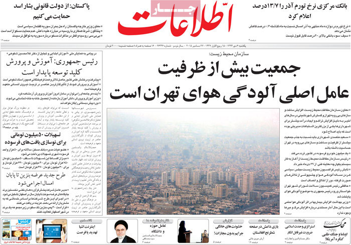 Iran News Farsi