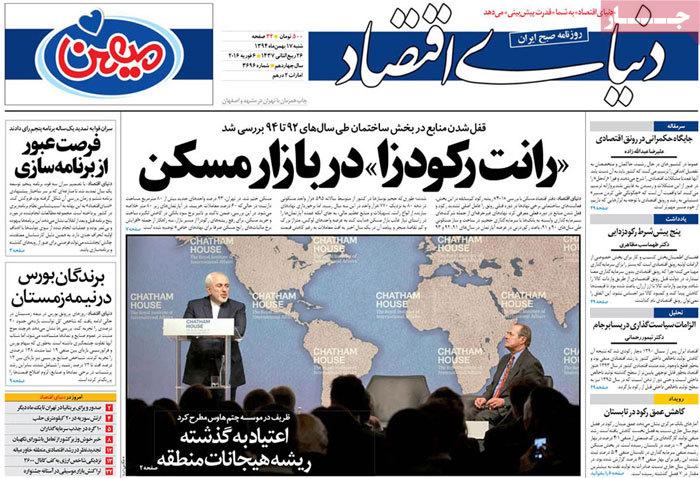 روزنامه دنیای اقتصاد :   منتشر یا به روزرسانی نشده است.