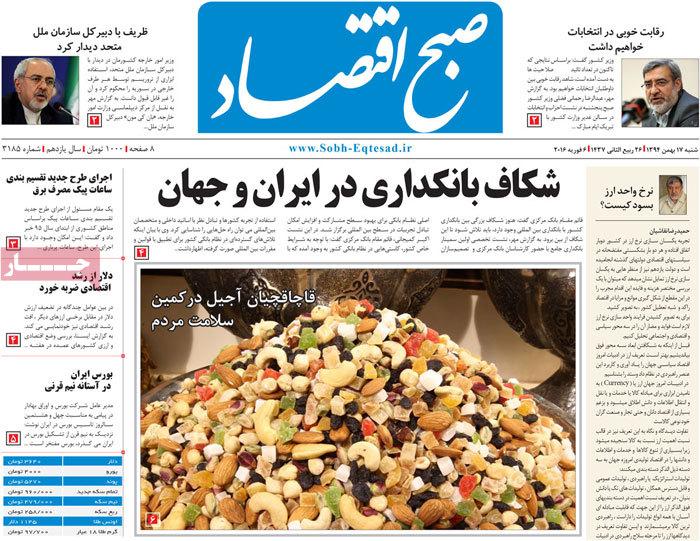 روزنامه صبح اقتصادی :   منتشر یا به روزرسانی نشده است.