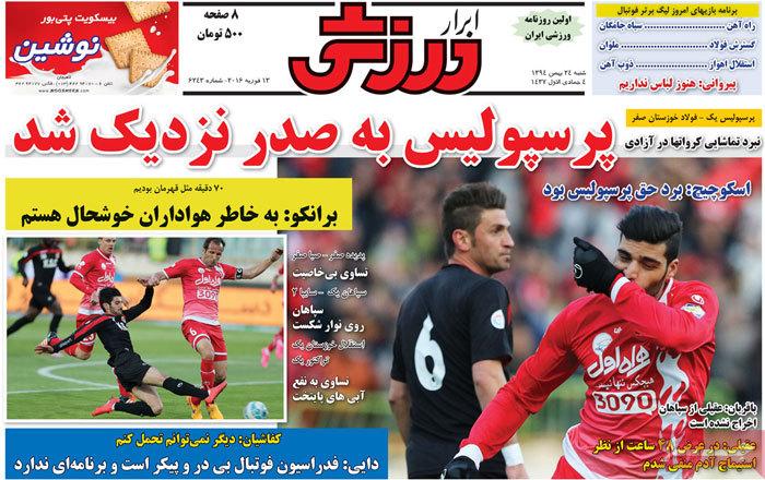 روزنامه استقلال :   منتشر یا به روزرسانی نشده است.