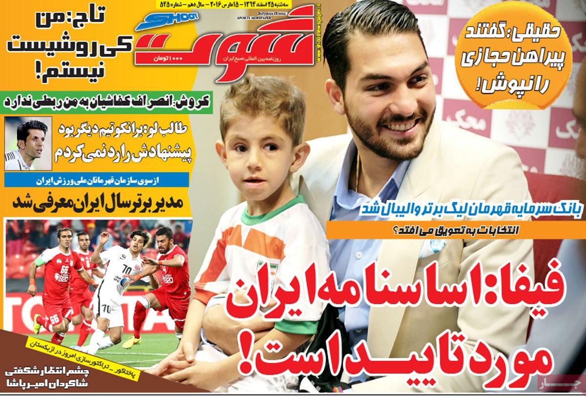 صفحه اول روزنامه ها روزنامه های ورزشی روزنامه های صبح امروز اخبار ورزشی