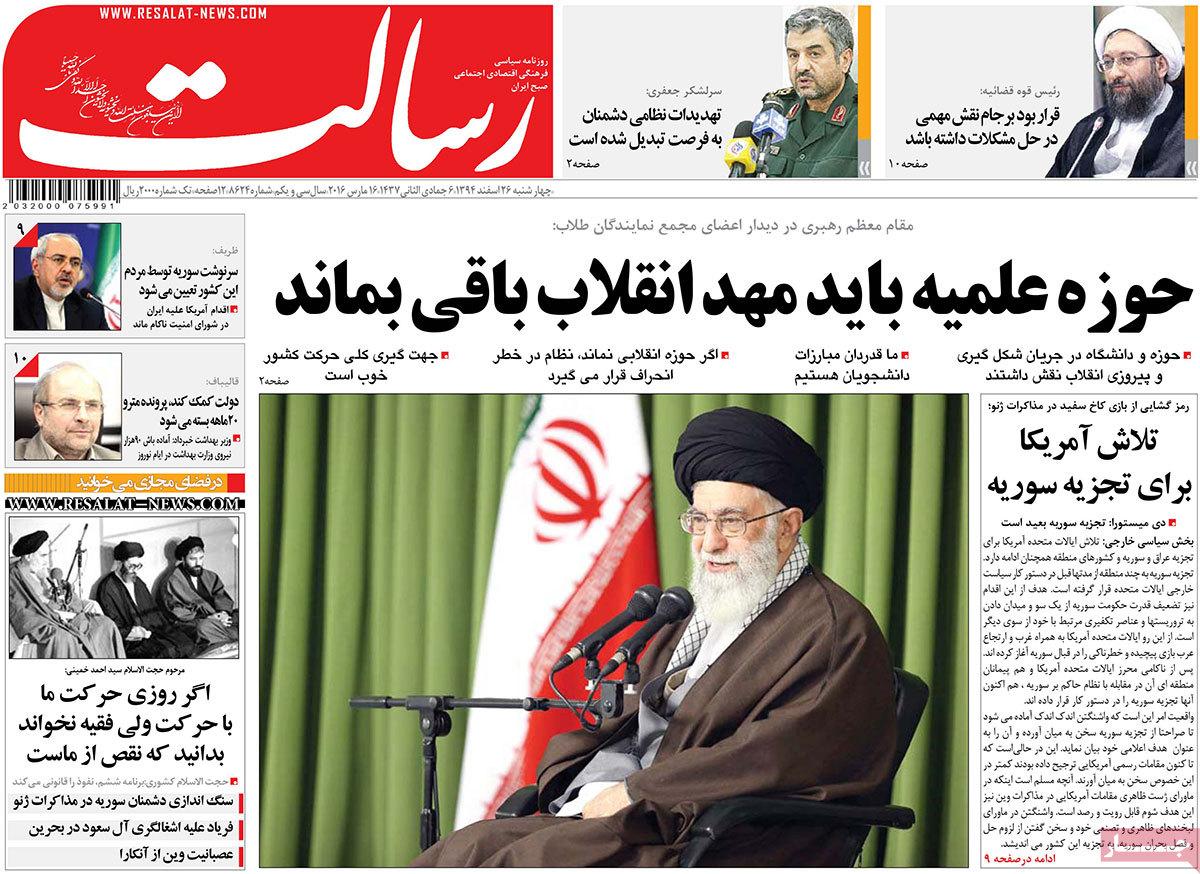 هتل ستاد 2 در مشهد عکس:صفحه اول روزنامه های چهارشنبه   پایگاه اطلاع رسانی رجا