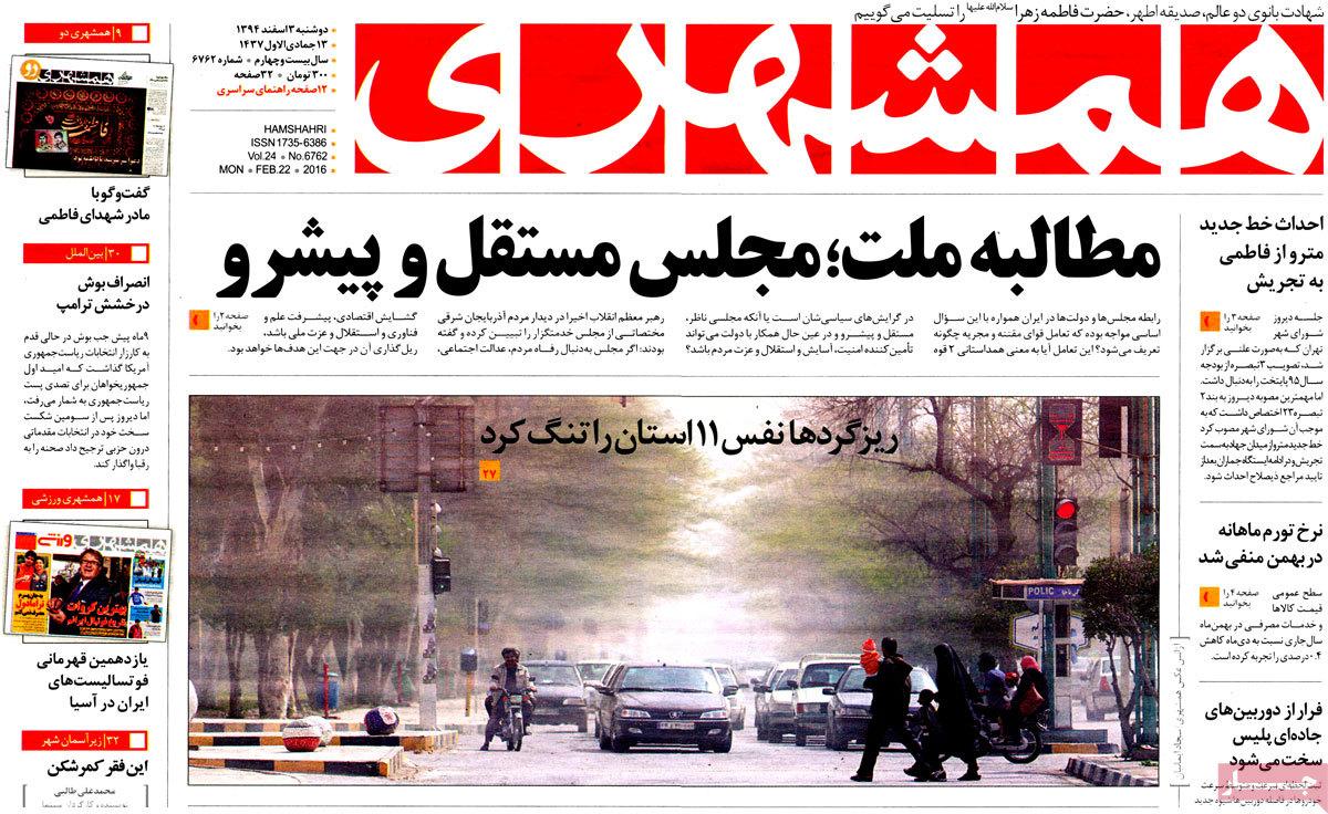 کانال تلگرام روزنامه نود