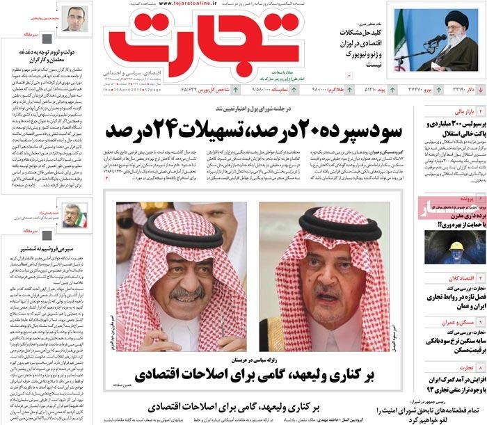 عنوان روزنامه های کشور عناوین روزنامه های اقتصادی صفحه اول روزنامه های اقتصادی روزنامه های صبح امروز تیتر اول روزنامه های اقتصادی پیشخوان روزنامه اخبار روزنامه های اقتصادی