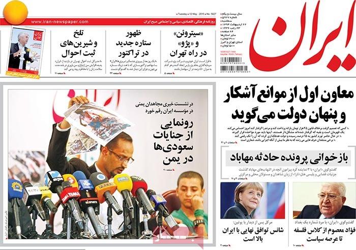 صفحه اول روزنامه ها روزنامه های سیاسی روزنامه ها پیشخوان روزنامه