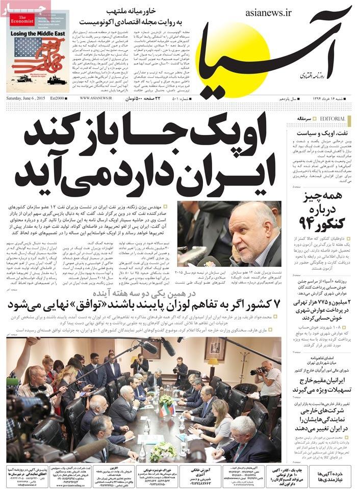 صفحه اول روزنامه ها روزنامه های اقتصادی روزنامه بورس پیشخوان روزنامه اخبار بورس