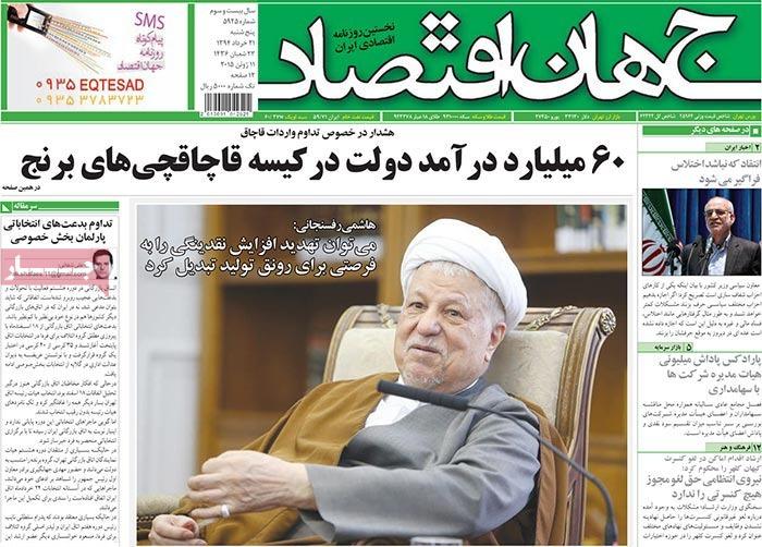 صفحه اول روزنامه ها روزنامه های اقتصادی روزنامه ها روزنامه بورس پیشخوان روزنامه