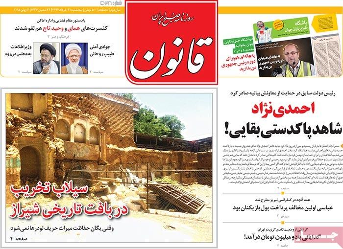صفحه اول روزنامه ها روزنامه های سیاسی روزنامه ها