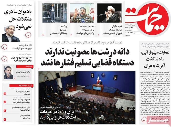 صفحه اول روزنامه ها روزنامه های سیاسی پیشخوان روزنامه