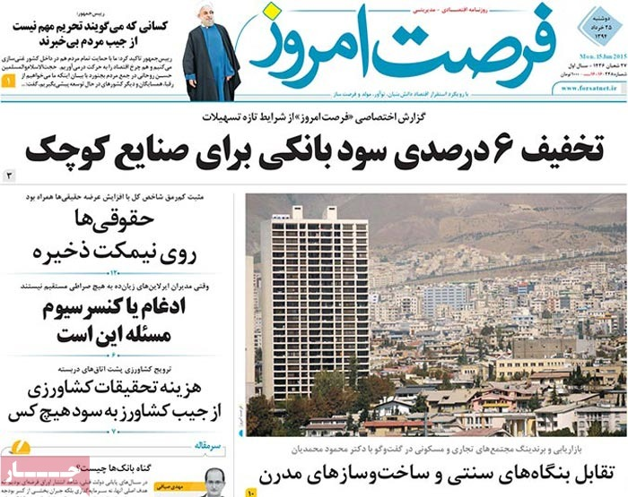 صفحه اول روزنامه ها روزنامه های اقتصادی روزنامه بورس پیشخوان روزنامه