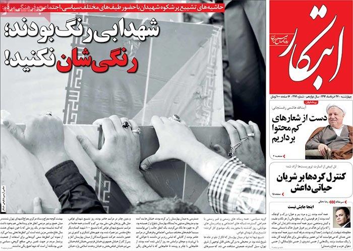 روزنامه های سیاسی روزنامه ها