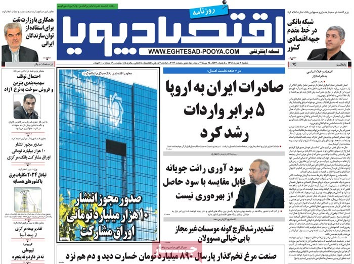 صفحه اول روزنامه ها روزنامه های اقتصادی روزنامه ها روزنامه بورس پیشخوان روزنامه اخبار بورس