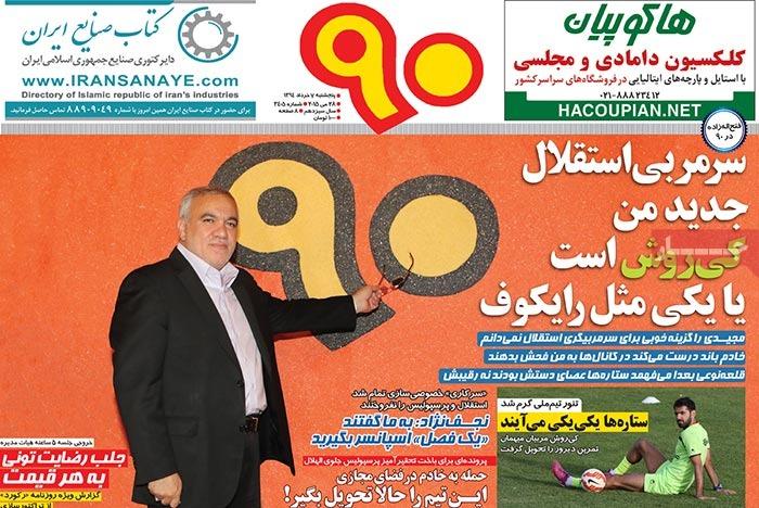 صفحه اول روزنامه ها روزنامه های ورزشی روزنامه ها پیشخوان روزنامه