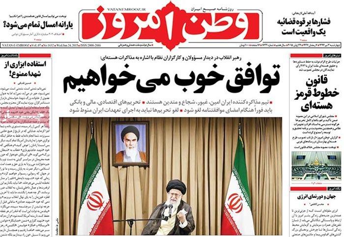 صفحه اول روزنامه ها روزنامه های سیاسی