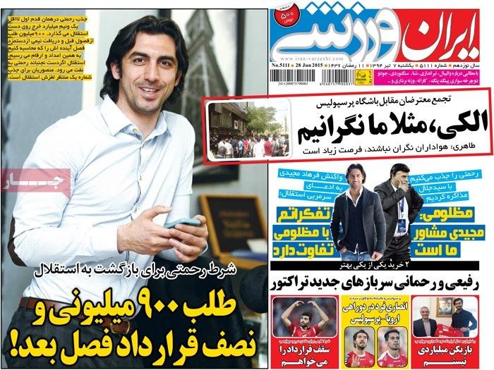 صفحه اول روزنامه ها روزنامه های ورزشی