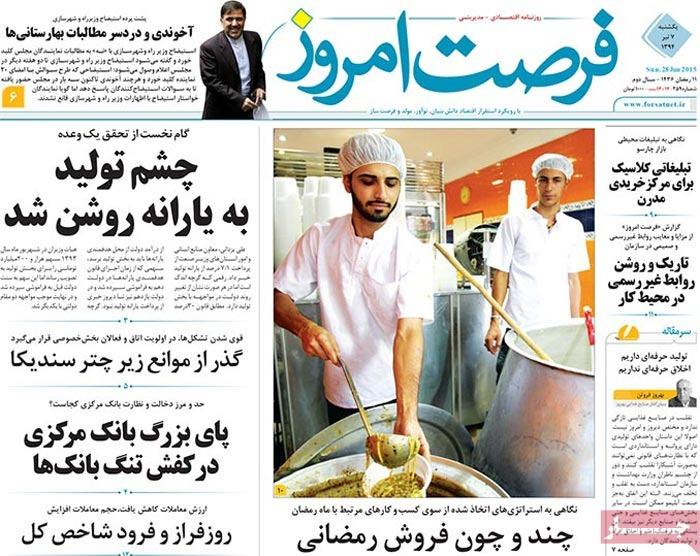 صفحه اول روزنامه ها روزنامه های اقتصادی روزنامه بورس اخبار بورس