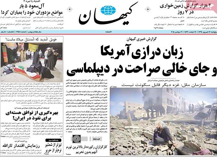 روزنامه کیهان :   منتشر یا به روزرسانی نشده است.