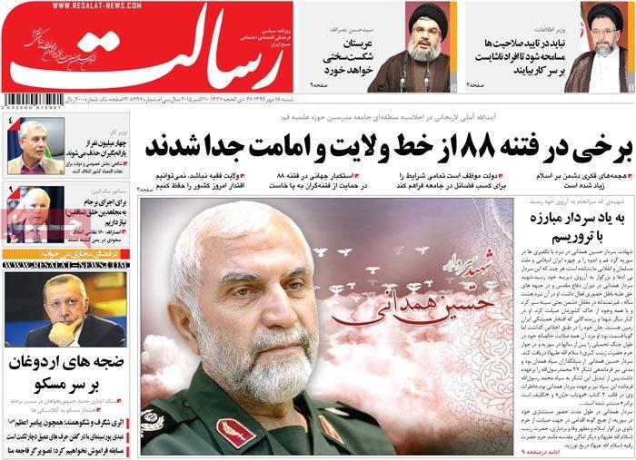 عکس/ صفحه اول روزنامه های سیاسی اجتماعی 18 مهر