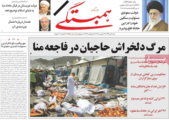 Coverage Of Hajj Tragedy By Iranian Newspapers On September 26