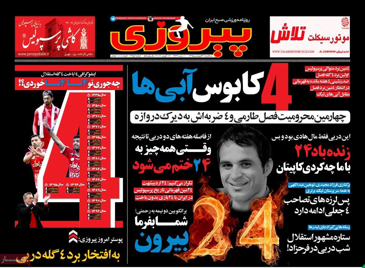 هتل ستاد 2 در مشهد صفحه اول روزنامه های ورزشی امروز (عکس) | پایگاه اطلاع ...
