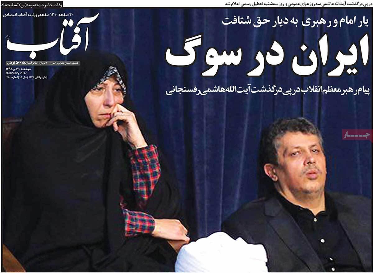 Aftab-e Yazd