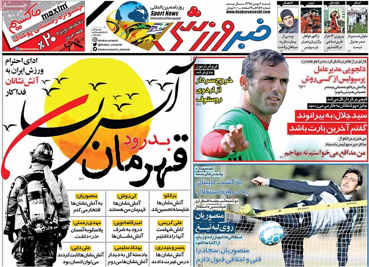 روزنامه خبر ورزشی :   منتشر یا به روزرسانی نشده است.