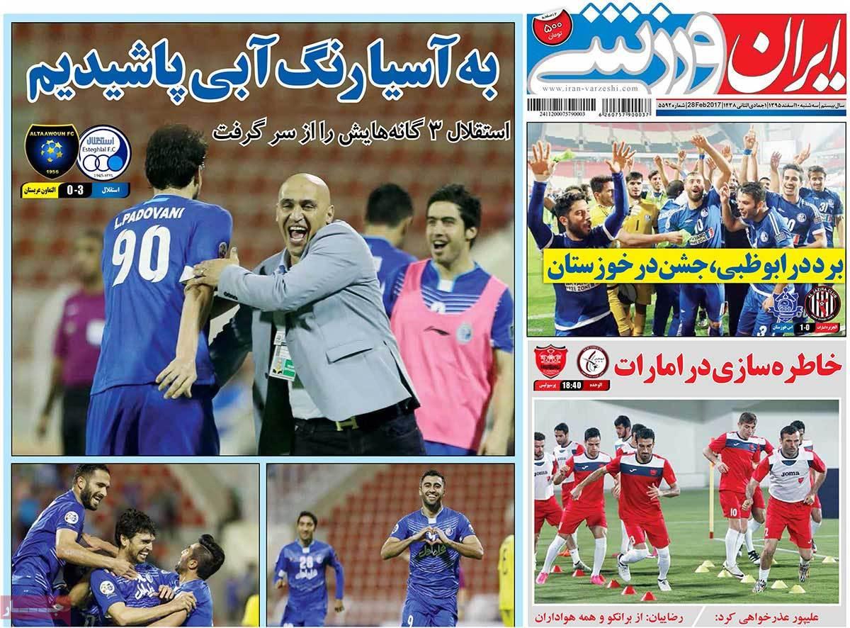 روزنامه ایران ورشی :   منتشر یا به روزرسانی نشده است.