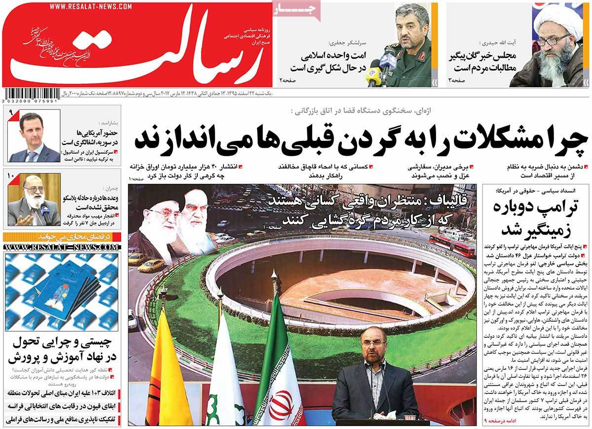 iran newspaper resalat march 12