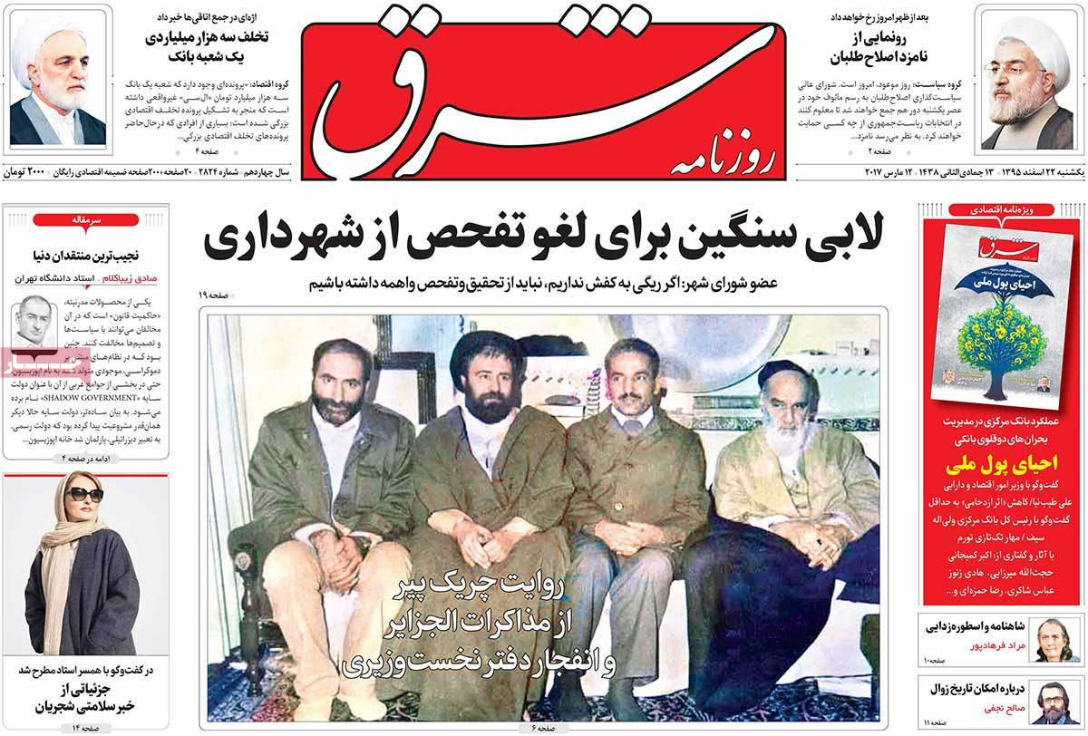iran newspaper shargh march 12