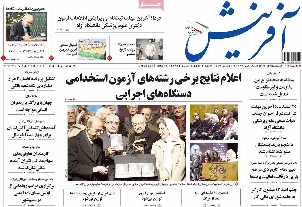 iran newspaper afarinesh march 12